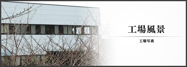 工場風景 工場写真
