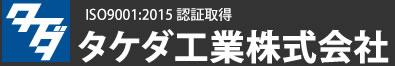 ISO 9001:2000承認取得 タケダ工業株式会社